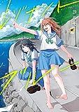 レゾナントブルー (girls×garden comics)