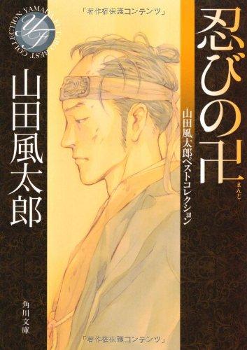 忍びの卍  山田風太郎ベストコレクション (角川文庫)