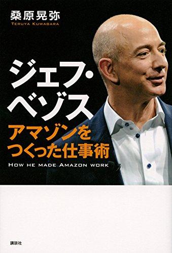 ジェフ・ベゾス アマゾンをつくった仕事術の詳細を見る
