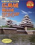 よみがえる日本の城7 広島城 (歴史群像シリーズ) - 編集部