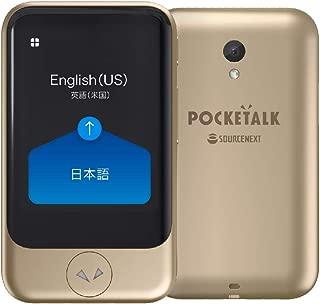【公式】POCKETALK(ポケトーク) S/グローバル通信2年付き【音声翻訳+カメラ翻訳】 多言語対応音声翻訳機 SOURCENEXT(ソースネクスト) ゴールド