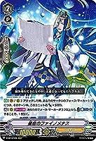 星宿のファイノメナス RRR ヴァンガード The Astral Force v-eb13-006