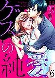 ゲスの純愛6 (黒ひめコミック)