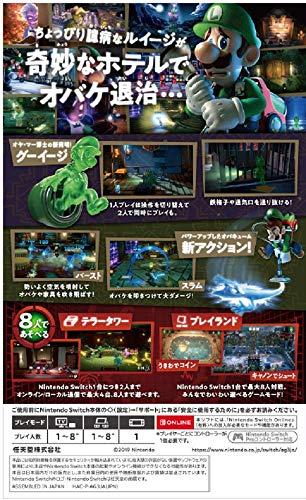 任天堂『ルイージマンション3』