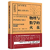 Physics and Mathematics spark: the story of a century of relativity(Chinese Edition)