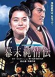 幕末純情伝 角川映画 THE BEST[DVD]