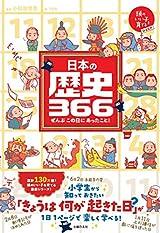 『日本の歴史366』(主婦の友社)が学校教育向けサイトで採用