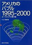 アメリカのバブル1995-2000 ユーフォリアと宴の後