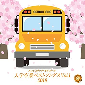 入学卒業ベストソングスVol.1(オルゴールミュージック)