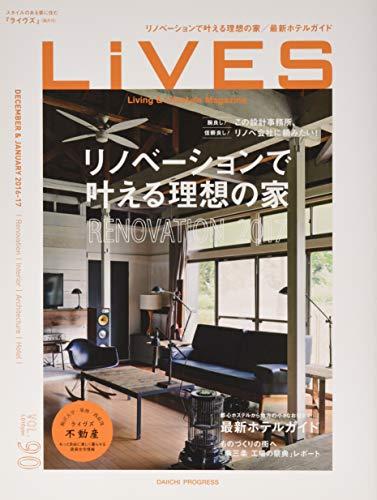 LiVES(ライヴズ) 2016年12月号 VOL.90
