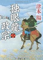独眼龍政宗〈上〉 (文春文庫)