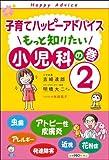 子育てハッピーアドバイス もっと知りたい 小児科の巻2