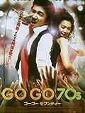 GOGO70s ゴーゴーセブンティー [レンタル落ち] image