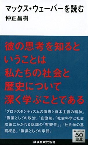 マックス・ウェーバーを読む (講談社現代新書) | 仲正昌樹 | 哲学・思想 | Kindleストア | Amazon