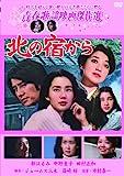 青春歌謡映画傑作選 北の宿から[DVD]