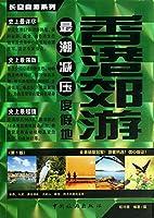 长空自游系列——香港郊游