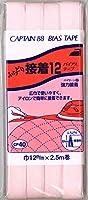 CAPTAIN88 ふちどり接着12バイアステープ 巾12mmX2.5m巻 【COL-307】 CP40-307