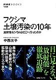 フクシマ 土壌汚染の10年 放射性セシウムはどこへ行ったのか NHKブックス