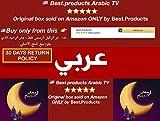 Arabic TV Box IPTV Arabic +2500 Channels HD أفضل جهاز للقنوات العربية بجودة