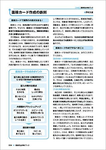 公務員試験面接完全攻略ブック3年度(2021年度)(受験ジャーナル特別企画4))