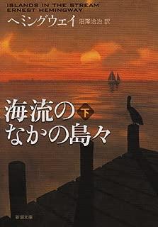 海流のなかの島々(下) (新潮文庫)