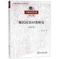 现代汉语词类研究(修订本)(中国语言学文库第三辑)