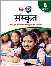 Sanskrit (Based on Latest NCERT Syllabus) Class 8 CBSE (2020-21)