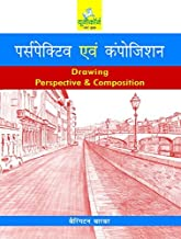 Essential Guide to Drawing - Perspective Evam Composition