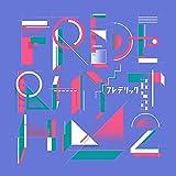 フレデリズム2(初回限定盤)