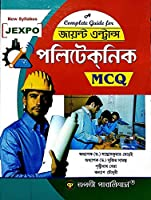A Complete Guide for West Bengal Joint Entrance Polytechnic Examination MCQ in Bengali