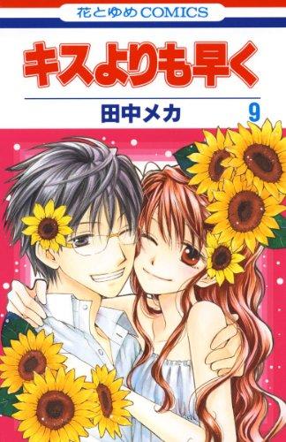 キスよりも早く 9 (花とゆめコミックス)