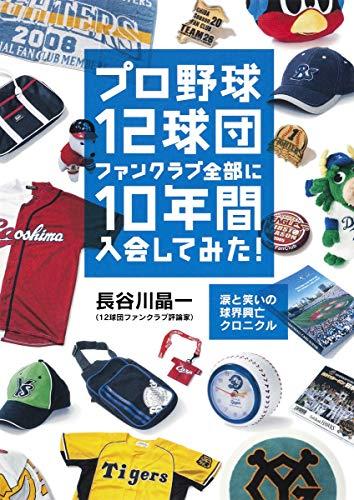 プロ野球12球団ファンクラブ全部に10年間入会してみた!  ~涙と笑いの球界興亡クロニクル~