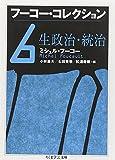 フーコー・コレクション〈6〉生政治・統治 (ちくま学芸文庫)
