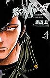 荒くれKNIGHT 4【期間限定 無料お試し版】 (ヤングチャンピオン・コミックス)