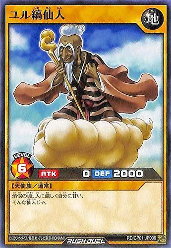 遊戯王カード キャラクターパック ユル縞仙人 ノーマル ガクト・ロア・ロミン RD/CP 通常モンスター 地属性 天使族 ノーマル