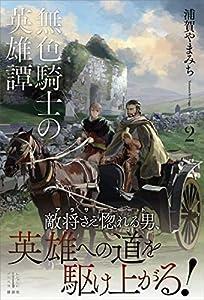 無色騎士の英雄譚 2 (レジェンドノベルス)