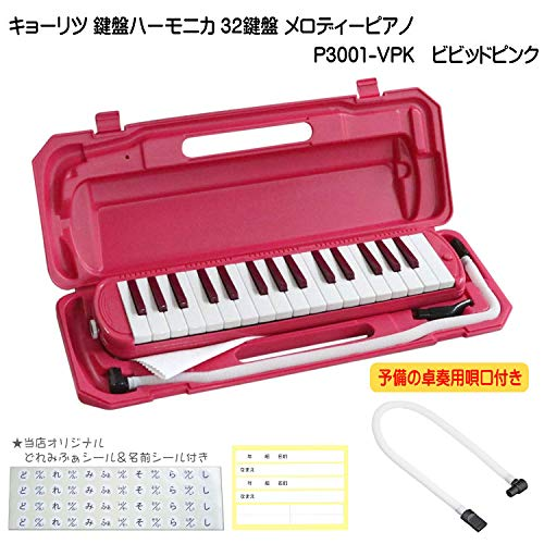 予備ホース唄口付 鍵盤ハーモニカ P3001 ビビッドピンク メロディピアノ P3001-32K VPK