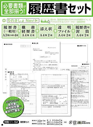 日本法令 労務 11-52/ 履歴書セット JIS規格帳票(職務経歴書つき) A4(A3判2つ折り) 1セット
