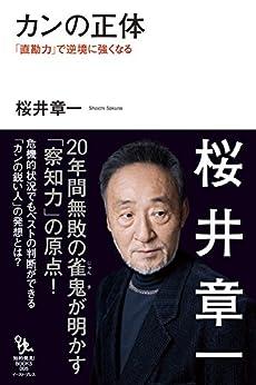 [桜井章一]のカンの正体 「直勘力」で逆境に強くなる (知的発見!BOOKS)