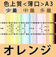 色上質(少量)A3<薄口>[オレンジ](100枚)