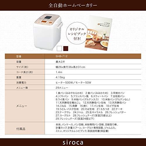 【シロカ公式ストア限定】シロカ全自動ホームベーカリー[29メニュー/最大2斤/餅つき機/レシピ付]SHB-712ホワイト+贅沢食パンミックス(1斤×4袋)SHB-MIX1100付き特別セット