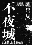 不夜城 (角川文庫)