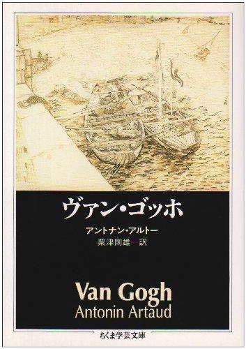 ヴァン・ゴッホ (ちくま学芸文庫)