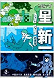 コミック星新一―ショートショート招待席 / 星 新一 のシリーズ情報を見る
