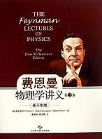 现货 费曼费恩曼物理学讲义123+补卷 费曼物理学讲义 费恩曼物理学讲义新千年版The Feynman Lectures on Physics 大学物理学教材