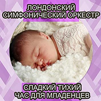 Сладкий тихий час для младенцев