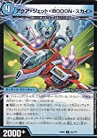 デュエルマスターズ DMEX08 8a/??? 8b/??? アクア・ジェット<BOOON・スカイ>弩級合身!ジェット・カスケード・アタック (U アンコモン)謎のブラックボックスパック (DMEX-08)
