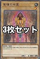 【3枚セット】遊戯王 SLT1-JP027 聖種の地霊 (日本語版 ノーマルパラレル) - セレクション - SELECTION 10