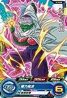 スーパードラゴンボールヒーローズ/PCS5-08 ピッコロ