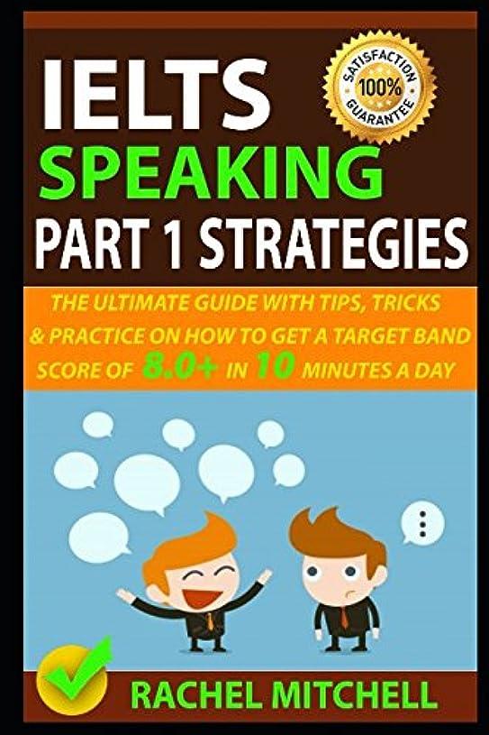 ペレット酸バレーボールIELTS Speaking Part 1 Strategies: The Ultimate Guide with Tips, Tricks, and Practice on How to Get a Target Band Score of 8.0+ In 10 Minutes a Day